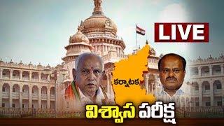 Karnataka Floor Test Live | hmtv