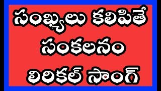 Addition and Subtraction song సంఖ్యలు కలిపితే సంకలనం పాట