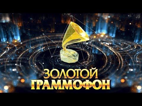 ЗОЛОТОЙ ГРАММОФОН 2016. Лучшие живые выступления в HD - Качестве.