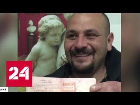 Не паспорта, а бумажки: Киев нашел повод вновь задержать экипаж Норда - Россия 24