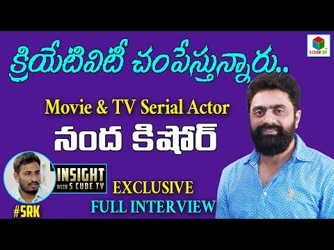 Nanda Kishore Exclusive Full Interview || Movie & Rama Seetha Serial Actor || Insight With S Cube TV