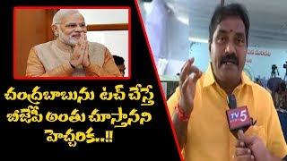 బీజేపీకి వార్నింగ్..! | TDP MLA Ramanaidu Serious Warning TO BJP