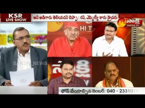 KSR Live Show: మావోగన్స్ ఘాతుకం..!: ఎమ్మెల్యే కిడారి మాజీ ఎమ్మెల్యే సోమ ల హత్య - 24th Sep 2018