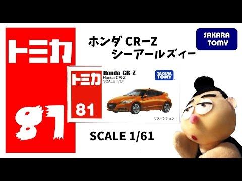 トミカ No.81 ホンダ CR-Z  TOMICA Honda CR-Z