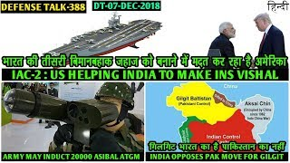 Indian Defence News:US Helping India to Built INS Vishal,20000 desi Atgm For Army,India on Pakistan