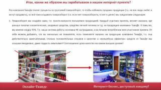 """Презентация Бизнеса в интернет проекте """"ОНЛАЙН ТИАНДЕ"""""""