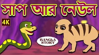সাপ আর নেউল - Rupkothar Golpo | Bangla Cartoon | Bengali Fairy Tales | Koo Koo TV Bengali
