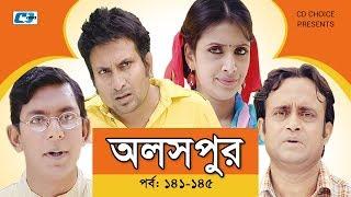 Aloshpur   Episode 141-145   Chanchal Chowdhury   Bidya Sinha Mim   A Kha Ma Hasan