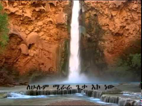 Amharic Mezmur By Amanuel Hadera video