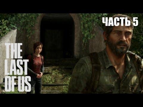 The Last of Us прохождение с Карном. Часть 5