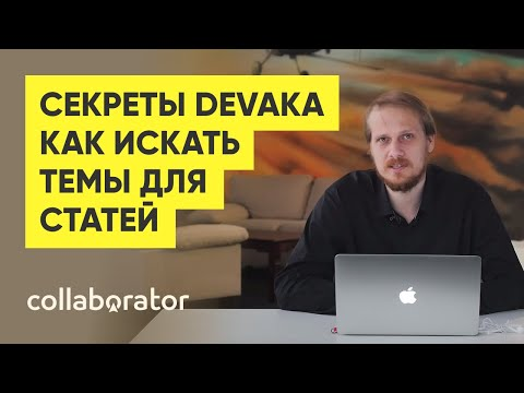 Лучшие методы поиска тем для статей в блог. Секреты от Сергея Кокшарова (devaka.ru)