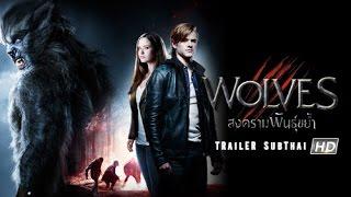 Wolves : สงครามพันธุ์ขย้ำ (Official Trailer Sub Thai)