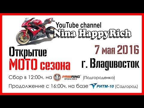 NHR ☆ Видео-приглашение на открытие Мото-сезона 2016 | Bikers 2016 Vladivostok
