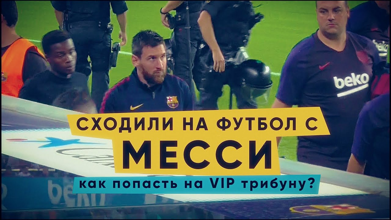 КС! Сходили на футбол с Месси! Как попасть на VIP трибуну?