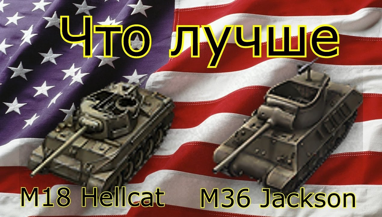 World of Tanks М18 и М36 ПТ САУ - YouTube