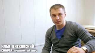 СпартаПРО4 Отзывы Вадим Варнаков. Видео - как довести до оргазма
