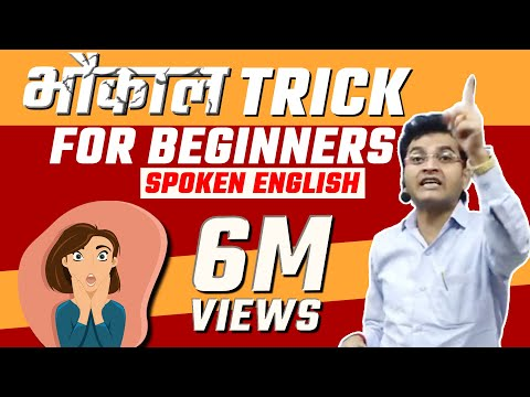 Spoken English Class for Beginners in Hindi | Learn how to Speak English Fluently | Part-1