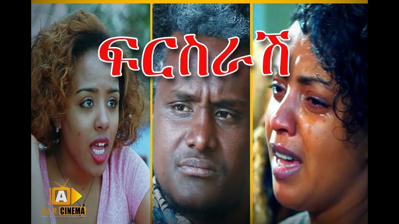 New Amharic Ethiopian Movie Firsrash 2017