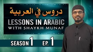lessons In Arabic 1 - Shaikh Munaf
