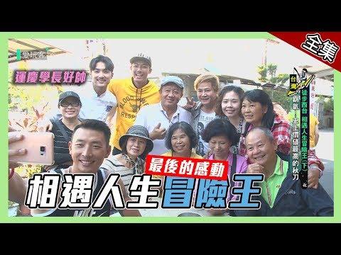 台綜-愛玩客-20190306 【徒步西台】學長李運慶來相助~相遇人生冒險王最終回!!
