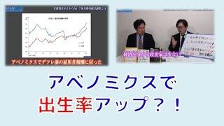 【2月18日配信】安達誠司のマーケットニュース「アベノミクスで出生率アップ!?」江崎道朗【チャンネルくらら】