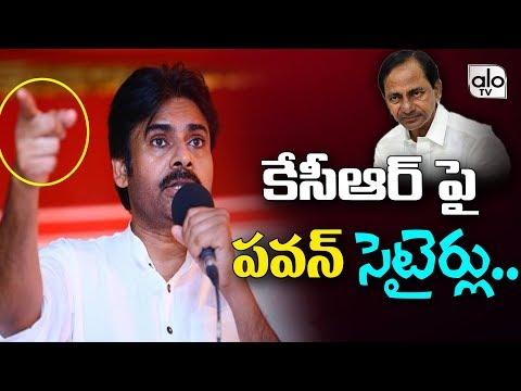Pawan Kalyan Satries On CM KCR | Janasena Party | TRS | Ap Elections 2019 | Alo TV Channel