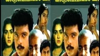 Thappana - Kudumba Visesham 1994 Full Malayalam Movie