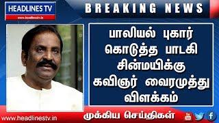 #sexualpredatorvairamuthu | பாடகி சின்மயிக்கு வைரமுத்து விளக்கம் | Today News Tamilnadu