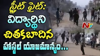 Clash Between Students and Hostel Management in Vijayawada || Police arrested Management