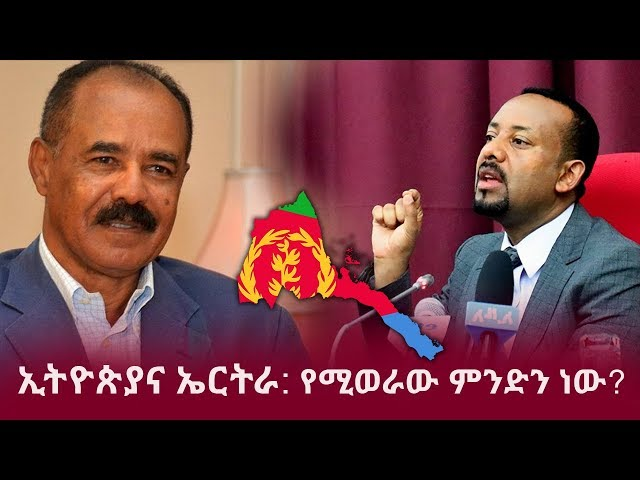Relations amongst Ethiopia and Eritrea