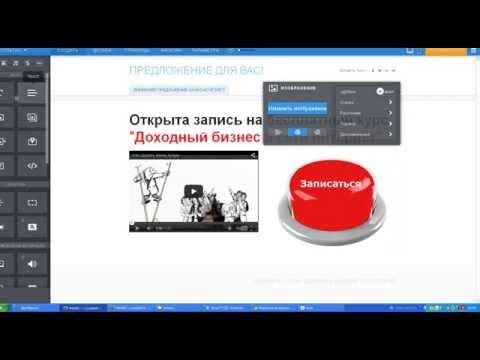 Как создать сайт воронку на Weebly