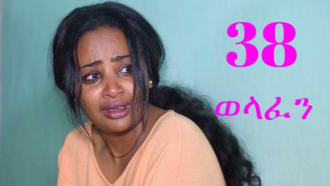 Welafen Amharic Drama Season 4 Part 38 By EBS TV