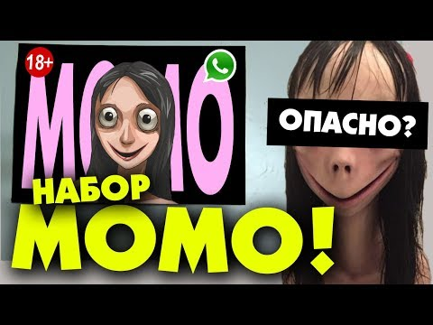 НАБОР МОМО / КОРОБКА РАЗОБЛАЧЕНИЕ MOMO