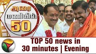 Top 50 News in 30 Minutes | Evening | 27/09/2017 | Puthiya Thalaimurai TV