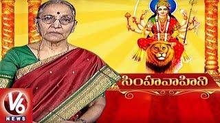Dussehra: Dr Anantha Lakshmi Explains About Significance Of Simhavahini