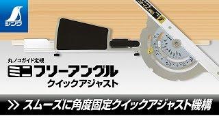 78217/丸ノコガイド定規  ミニフリーアングル  クイックアジャスト  30㎝