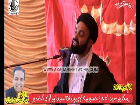 Allama Muntazir Naqvi || Majlis 9 Nov 2019 Plaith Syedan Kashmir ||