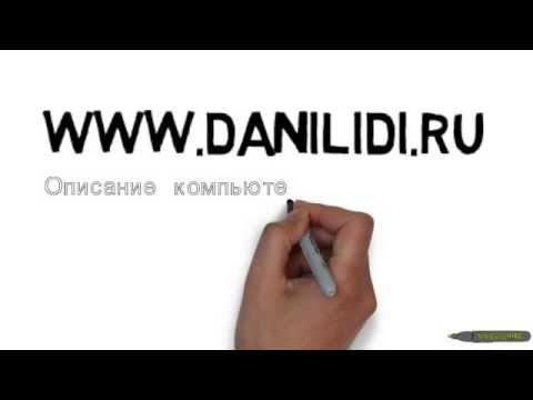 Компьютерные уроки бесплатно - видео