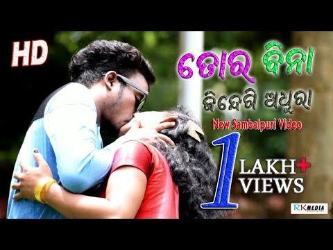 Tor Bina Jindegi Adhura (Prakash Jal) New Sambalpuri HD Video 2017 (RC-RKMedia)