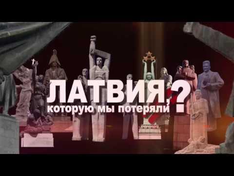 Латвия, которую мы потеряли? Часть 2.