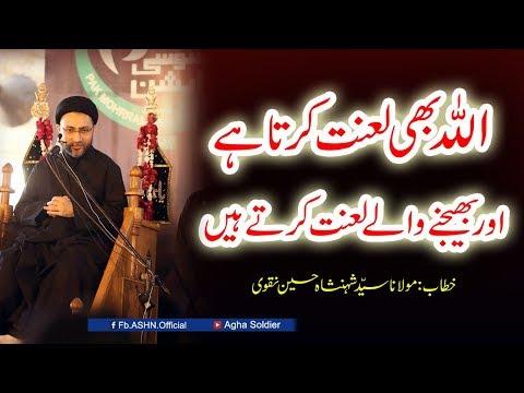 #Allah b Lanat Karta hai Aur Bhejne Waley Lanat Karte Hain