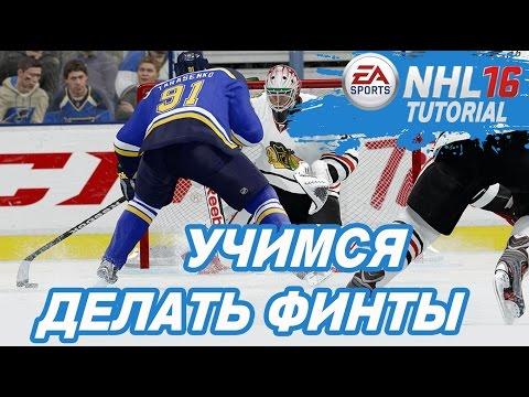 УЧИМСЯ ДЕЛАТЬ ФИНТЫ | NHL 16 DEKES & DANGLES TUTORIAL