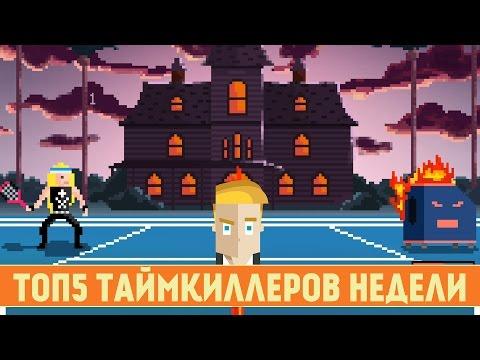 ТОП5 ТАЙМКИЛЛЕРОВ НЕДЕЛИ ДЛЯ ANDROID от GAME PLAN
