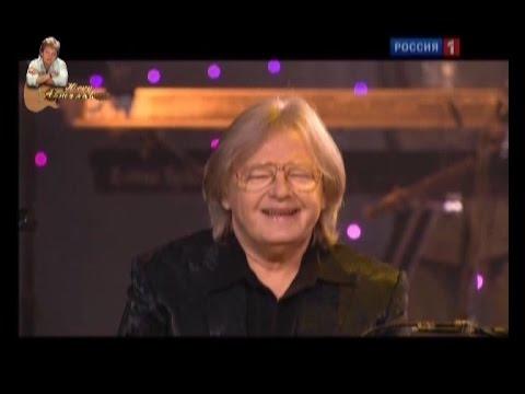 Юрий Антонов - У берез и сосен. 2010