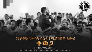 Prophet Surafel Demisse - Powerfull Speech - AmlekoTube.com