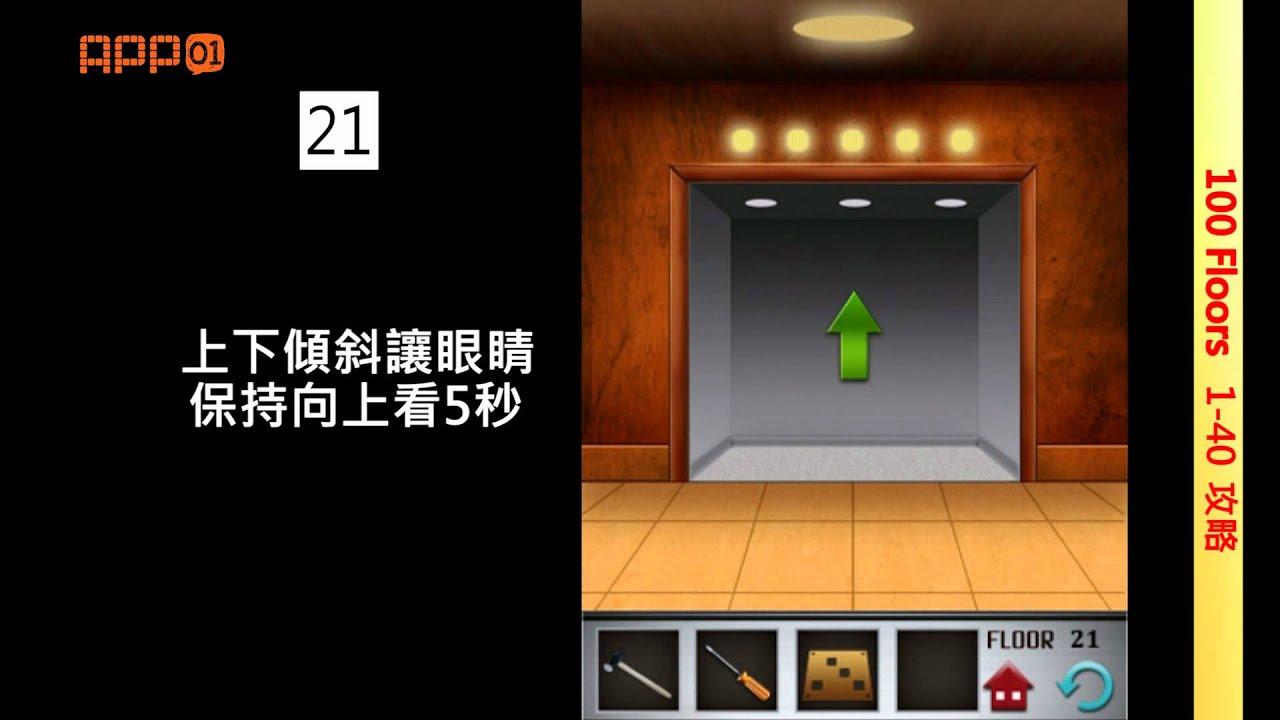App01 100樓 100 Floors 1 40層全攻略 Walkthrough Youtube