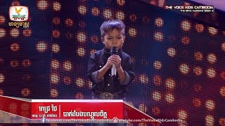 ????? ?? - ??????????????????? (The Blind Auditions Week 2 | The Voice Kids Cambodia 2017)