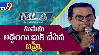 Brahmanandam hilarious speech @ MLA Audio Launch