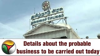 Tamilnadu Assembly:  Details about the probable business to be carried out today