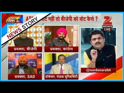 Taal thok ke | Results of Chandigarh municipal elections a verdict of people in support on note ban?